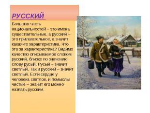 РУССКИЙ Большая часть национальностей – это имена существительные, а русский – э