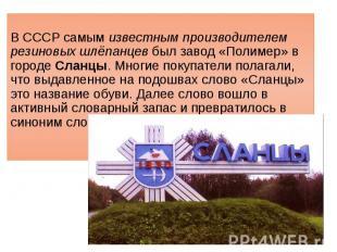 В СССР самым известным производителем резиновых шлёпанцев был завод «Полимер» в