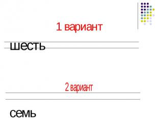 1 вариант 1 вариант шесть 2 вариант семь