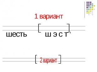 1 вариант 1 вариант шесть ш э с т , 2 вариант семь с , э м ,