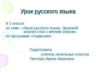 В 1 классе по теме: «Звуки русского языка. Звуковой анализ слов с мягким знаком»