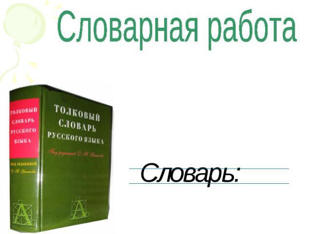 Словарь: Словарь: