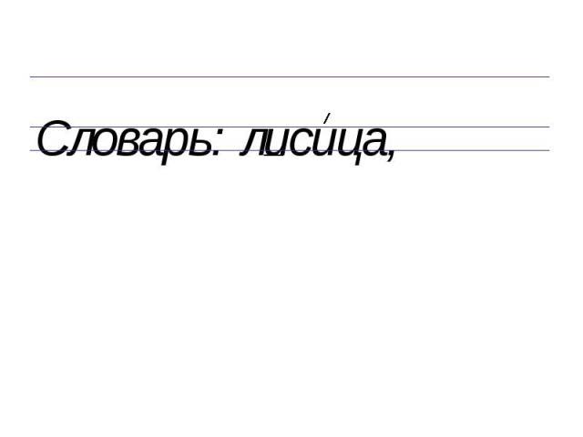 Словарь: лисица, Словарь: лисица,