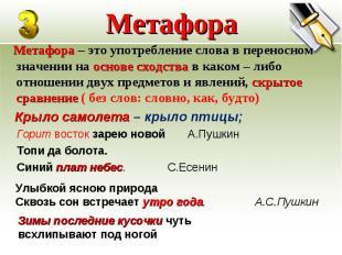 Метафора – это употребление слова в переносном значении на основе сходства в как