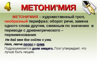 МЕТОНИ'МИЯ – художественный троп, необразный перифраз; оборот речи, замена одног