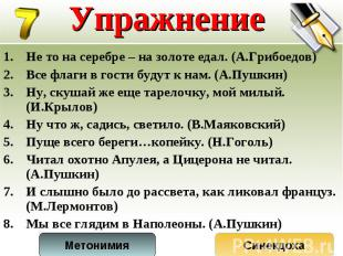 Не то на серебре – на золоте едал. (А.Грибоедов) Не то на серебре – на золоте ед