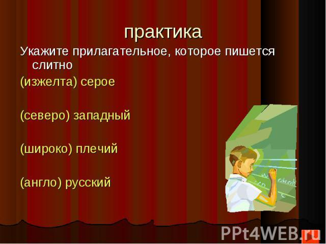 Укажите прилагательное, которое пишется слитно Укажите прилагательное, которое пишется слитно (изжелта) серое (северо) западный (широко) плечий (англо) русский