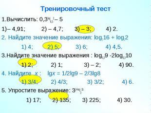1.Вычислить: 0,3log0,32 – 5 1.Вычислить: 0,3log0,32 – 5 – 4,91; 2) – 4,7; 3) – 3
