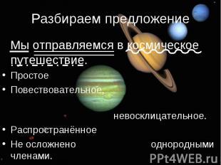 Разбираем предложение Мы отправляемся в космическое путешествие. Простое или сло
