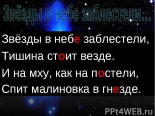 Звёзды в неби заблестели, Звёзды в неби заблестели, Тишина стаит везде. И на мху