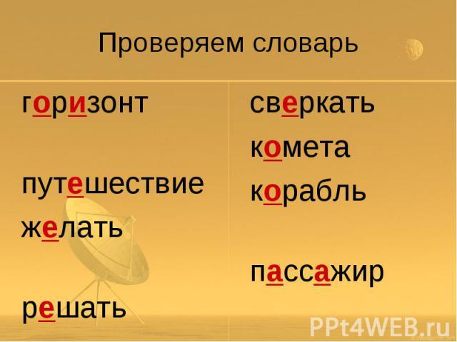 Проверяем словарь горизонт путешествие желать решать