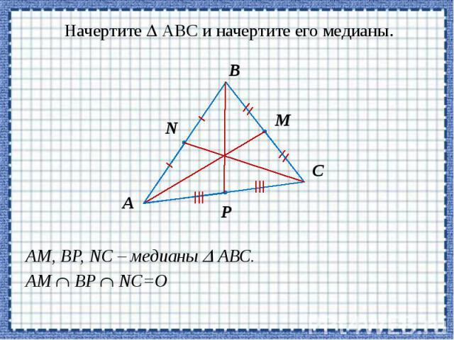 AM, BP, NC – медианы АВС. AM, BP, NC – медианы АВС. AM BP NC=О