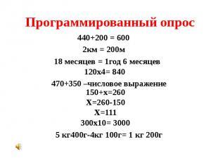 Программированный опрос 470+350 –числовое выражение