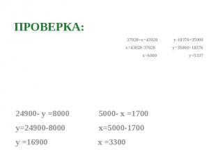 ПРОВЕРКА: 24900- у =8000 5000- х =1700 у=24900-8000 х=5000-1700 у =16900 х =3300