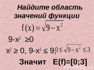 9-х2 ≥0 х2 ≥ 0, 9-x2 ≤ 9, Значит E(f)=[0;3]