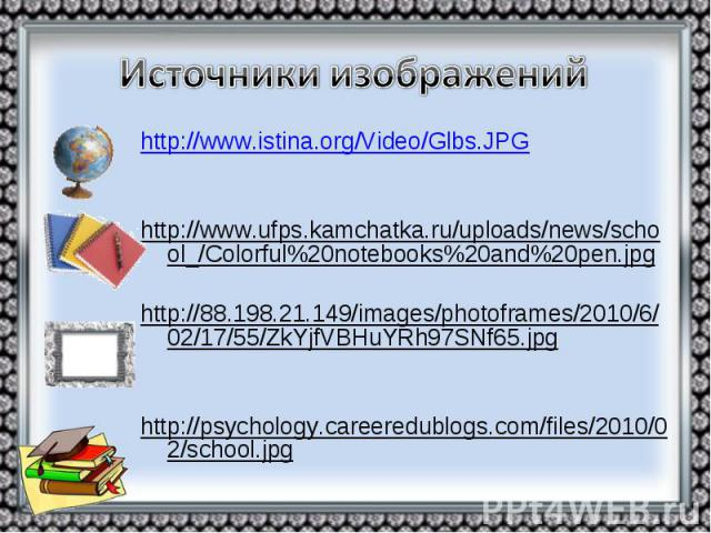 http://www.istina.org/Video/Glbs.JPG http://www.istina.org/Video/Glbs.JPG http://www.ufps.kamchatka.ru/uploads/news/school_/Colorful%20notebooks%20and%20pen.jpg http://88.198.21.149/images/photoframes/2010/6/02/17/55/ZkYjfVBHuYRh97SNf65.jpg http://p…