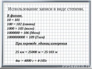 Использование записи в виде степени. В физике. 10 = 101 100 = 102 (санти)
