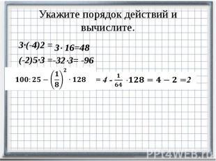 Укажите порядок действий и вычислите. 3∙(-4)2 = (-2)5∙3 =