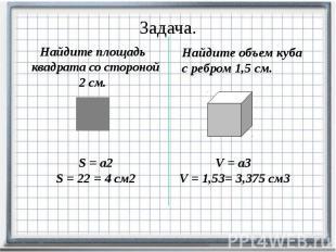 Задача. Найдите площадь квадрата со стороной 2 см.