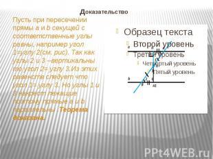 доказательство Пусть при пересечении прямы a и b секущей c соответственные углы