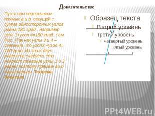 Доказательство Пусть при пересечении прямых a и b секущей c сумма односторонних