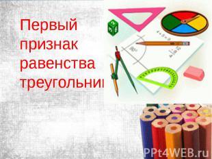 Первый признак равенства треугольников Выполнила: учитель математики Римпинская