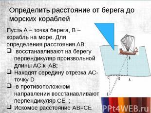 Определить расстояние от берега до морских кораблей
