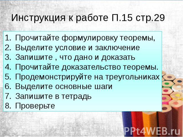 Инструкция к работе П.15 стр.29