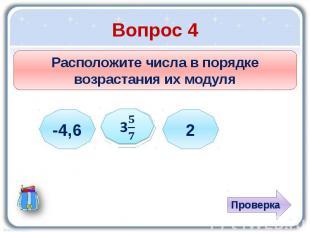 Вопрос 4
