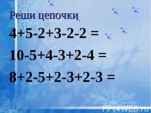 4+5-2+3-2-2 = 4+5-2+3-2-2 = 10-5+4-3+2-4 = 8+2-5+2-3+2-3 =