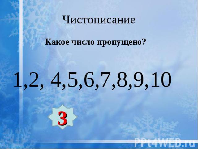 Какое число пропущено? Какое число пропущено? 1,2, 4,5,6,7,8,9,10