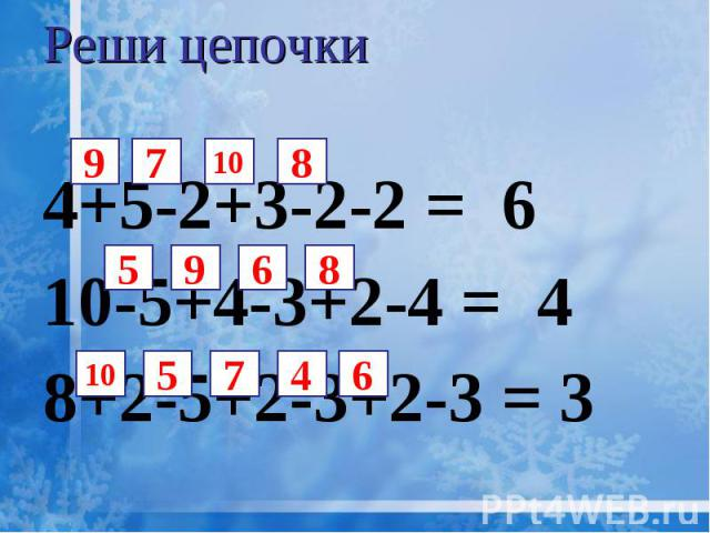 4+5-2+3-2-2 = 6 10-5+4-3+2-4 = 4 8+2-5+2-3+2-3 = 3