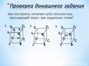 Как построить сечение куба плоскостью, проходящей через три заданные точки? Как