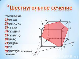 Построение: Построение: MN, NK MN∩AD=X XY ||NK XY∩AB=P XY∩BC=Q MP,PQ QH ||MN KH