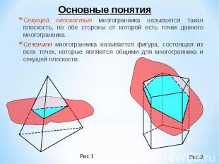 Секущей плоскостью многогранника называется такая плоскость, по обе стороны от к