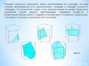 Секущая плоскость пересекает грани многогранника по отрезкам, поэтому сечение мн