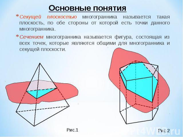 Секущей плоскостью многогранника называется такая плоскость, по обе стороны от которой есть точки данного многогранника. Секущей плоскостью многогранника называется такая плоскость, по обе стороны от которой есть точки данного многогранника. Сечение…