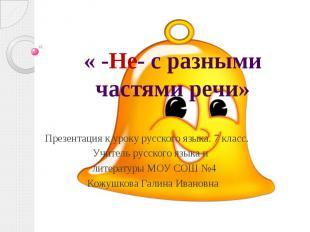 Презентация к уроку русского языка. 7 класс. Учитель русского языка и литературы