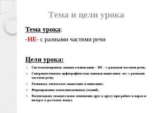 Тема и цели урока Тема урока: -НЕ- с разными частями речи Цели урока: Систематиз