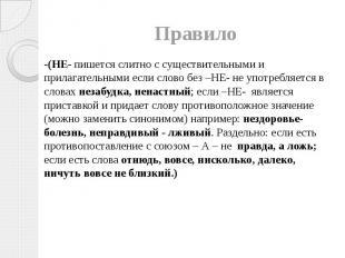 Правило -(НЕ- пишется слитно с существительными и прилагательными если слово без