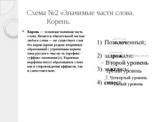 Схема №2 «Значимые части слова. Корень. Корень— основная значимая часть слова. Является обязательной частью любого слова— не существует слов без корня (кроме редких вторичных образований с утраченным корнем типа русского «вы-ну-ть (префи…