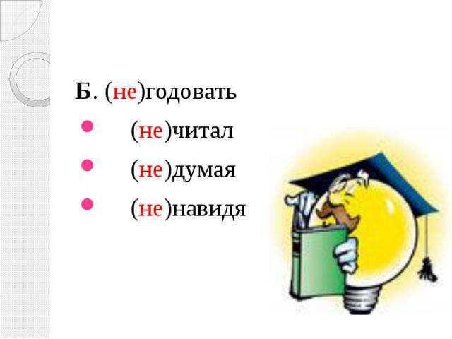 Б. (не)годовать Б. (не)годовать (не)читал (не)думая (не)навидя