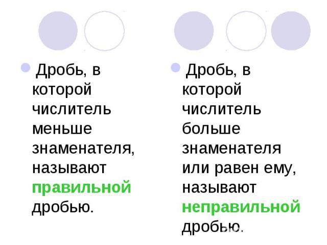 Дробь, в которой числитель меньше знаменателя, называют правильной дробью. Дробь, в которой числитель меньше знаменателя, называют правильной дробью.