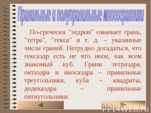 """По-гречески """"хедрон"""" означает грань, """"тетра"""", """"гекса&qu"""