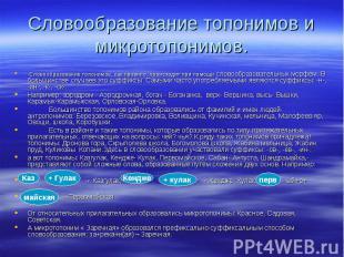 -Словообразование топонимов, как правило, происходит при помощи словообразовател