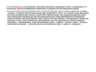 Знак многоточие […] под названием «знак пресекательный» отмечается в 1831 г. в г