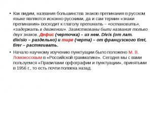 Как видим, названия большинства знаков препинания в русском языке являются искон
