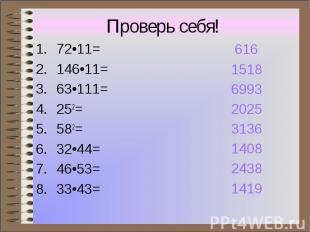 Проверь себя! 72•11= 146•11= 63•111= 252= 582= 32•44= 46•53= 33•43=