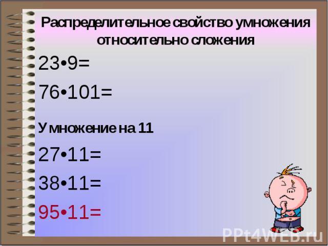 Распределительное свойство умножения относительно сложения 23•9= 76•101= Умножение на 11 27•11= 38•11= 95•11=