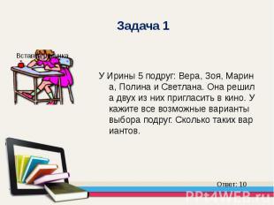 У Ирины 5 подруг: Вера, Зоя, Марина, Полина и Светлана. Она решила двух из них п